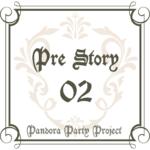 PRE STORY – 二章 –