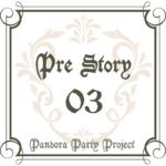 PRE STORY – 三章 –